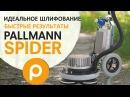 Паркетная плоскошлифовальная машина PALLMANN SPIDER