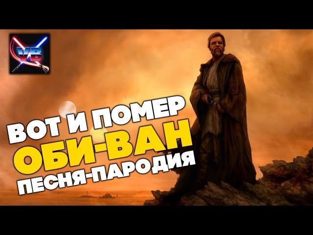 ВОТ И ПОМЕР ОБИ ВАН Пародия на песню Вот и помер Дед Максим Звездные Войны