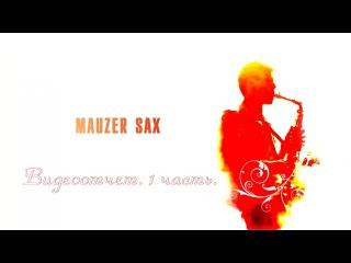 Артур Mauzer Sax - Видеоотчет. Часть 1. Вечность.