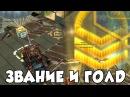 Танки Онлайн ЗВАНИЕ И ГОЛД LP 104