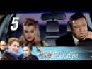 Весна в декабре Серия 5 2011 Мелодрама @ Русские сериалы