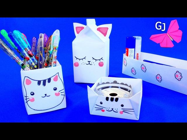 Оригами коробочки Кавайные котики ❀ Милая канцелярия ❀ Paper box