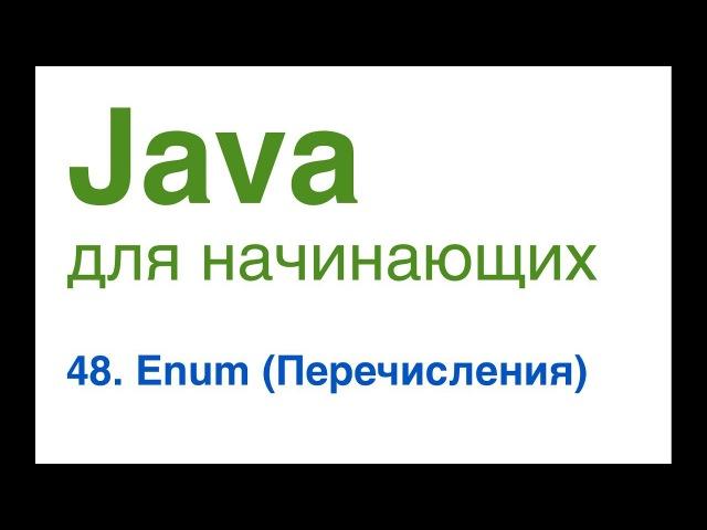 Java для начинающих Урок 48 Enum Перечисления