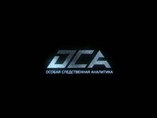Анонс сериала «ОСА»