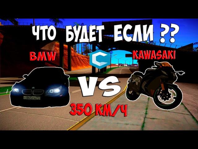 ЧТО БУДЕТ ЕСЛИ💡 KAWASAKI vs BMW НА СКОРОСТИ 350КМ Ч🚀 l CCD PLANET 3