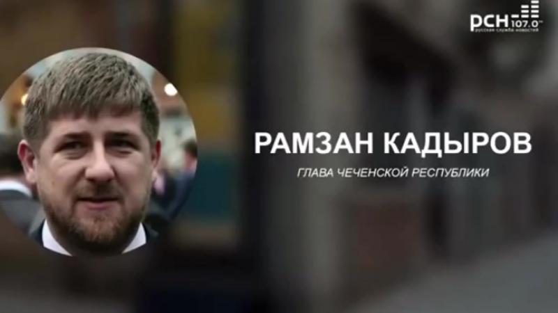 Мария Лондон про Рамзана Кадырова и о его пРемяннике