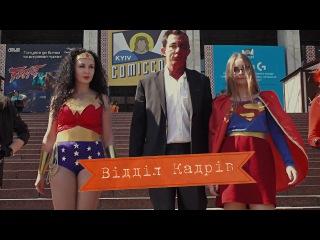 Вддл Кадрв - Кам'янецьк гки на Kyiv Comic-Con 2017