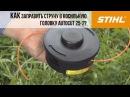 Мотокосы STIHL заправка струны в косильную головку AutoCut 25 2