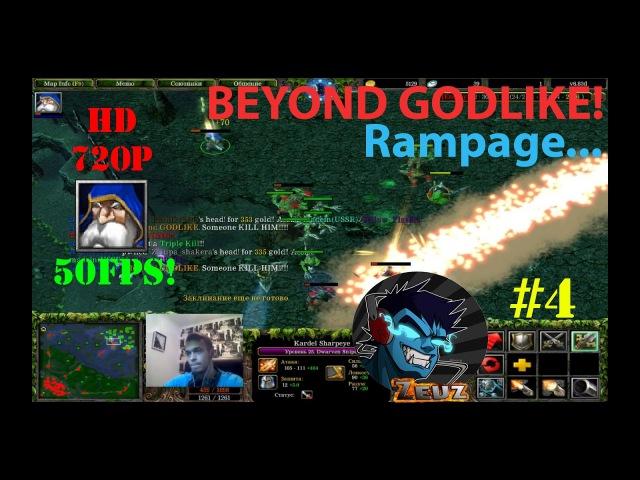 DoTa 6.83d Sniper - GamePlay   Guide ★ Beyond Godlike, Rampage ★ 4
