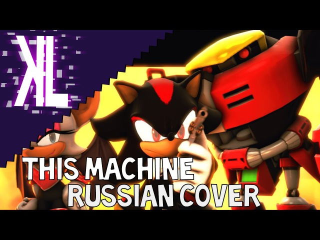 This Machine Sonic Heroes Russian Cover