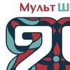 МультШкола 25