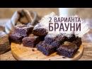 Шоколадный брауни Классический или вегетарианский брауни что лучше Chocolate vegan brownie