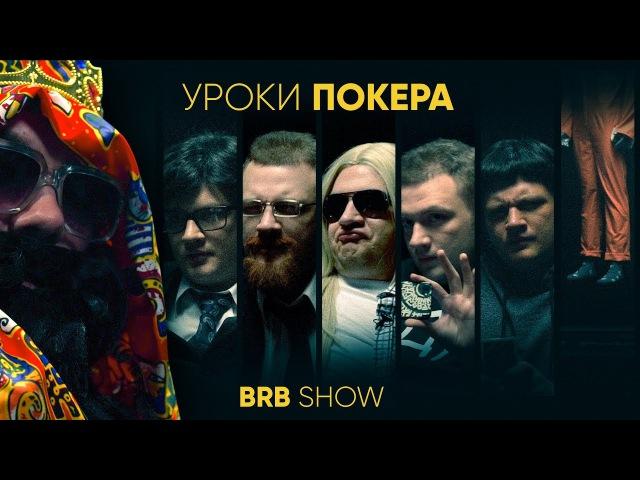 BRB играет в покер с BadComedian, Марьяной Ро, Юрий Дудь, Паша Техник