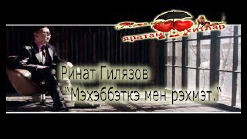 Татарские Башкирские Хиты Ринат Гилязов Мэхэббэткэ мен рэхмэт 12