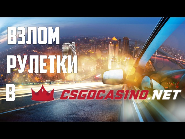 Csgocasino.net взлом рулетки 2017!