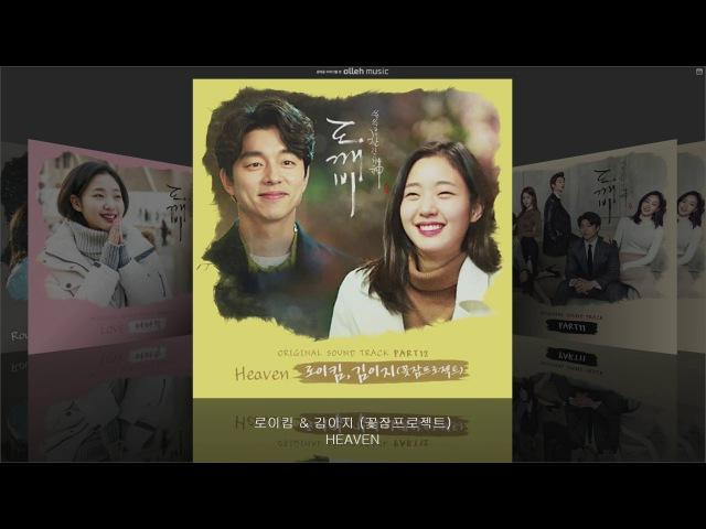 도깨비 (Goblin) OST 전곡듣기 Part 01 ~ 14 [Full Album]