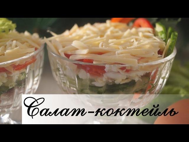 Салат коктейль с ветчиной и сыром Простой салат к праздничному столу