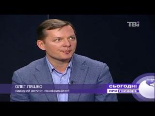 Ляшко: Я впевнений, Тимошенко буде Президентом Украни, i я пишатимуся краною, в ...
