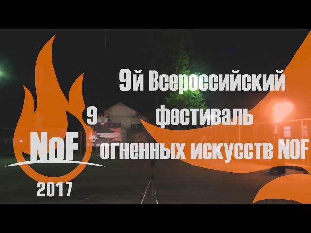 NoF 2017 Соло 3