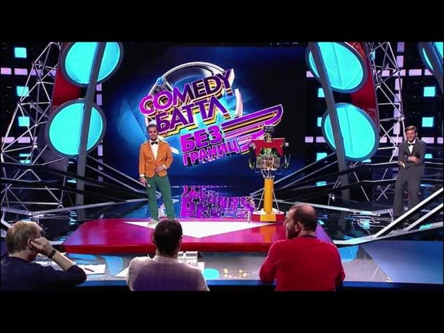 Полуфинал Comedy баттл без границ Добрый Харьков