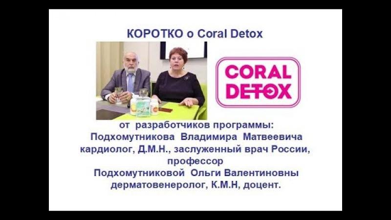 Коротко, 8 минут Корал Детокс - универсальная программа для здоровья