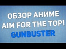Обзор на классику аниме - Ганбастер: Дотянись до неба