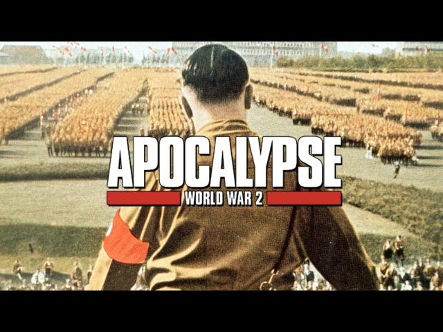 Апокалипсис Вторая мировая война III