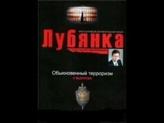 Лубянка. Обыкновенный терроризм. 3 серия из 4 DVD-Rip