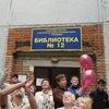 Библиотека №12 имени В.И.Даля МБУК ЦБС