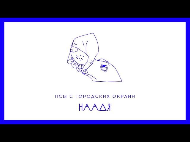 Наадя Псы с городских окраин Чайф Закон Каменных Джунглей 2 OST