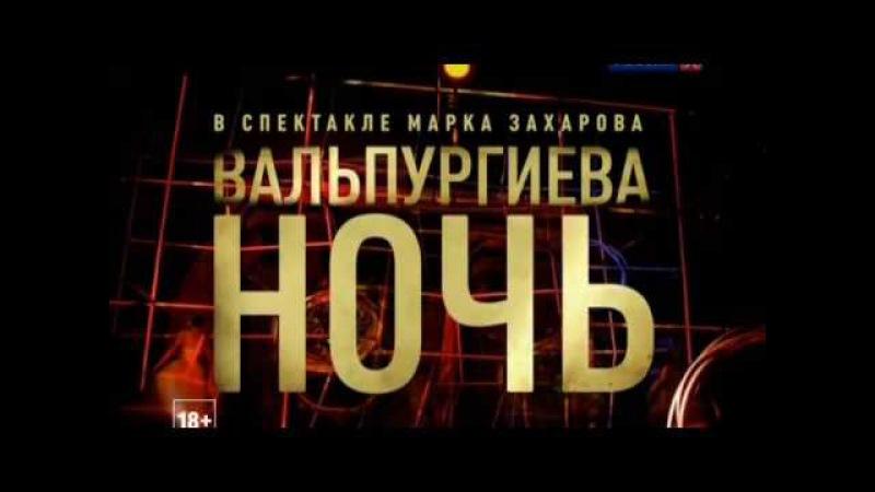 Вальпургиева Ночь Ленком 2017