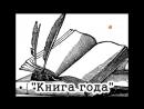 Евгений Водолазкин: Лавр. Неисторический роман