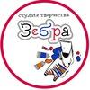 Студия творчества ЗЕБРА - Воронеж