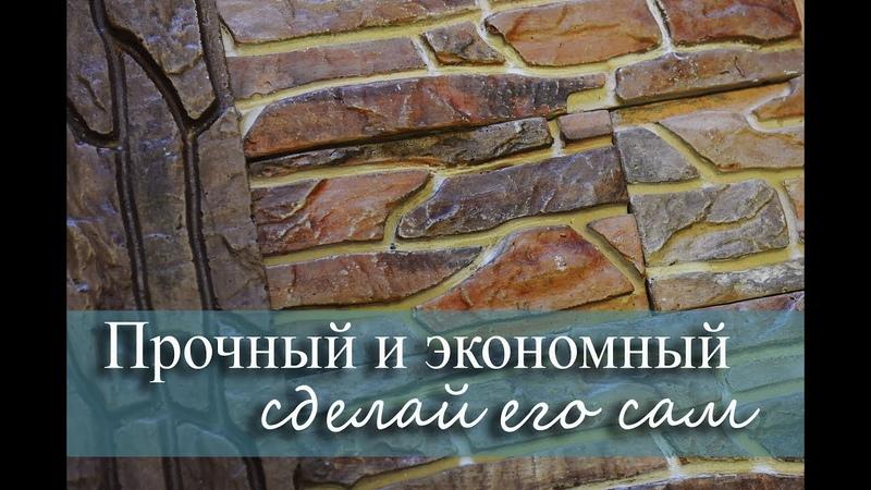 Прочный и крепкий декоративный камень в домашних условиях! ghjxysq b rhtgrbq ltrjhfnbdysq rfvtym d ljvfiyb[ eckjdbz[!