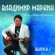 Владимир Маркин - 01-Сиреневый туман - В.Маркин