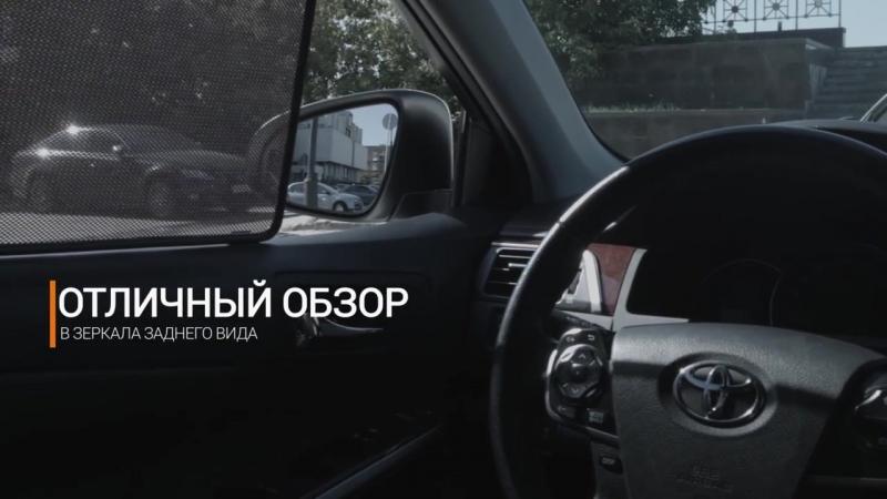 Защитные автошторки на магнитах - Trokot Трокот.