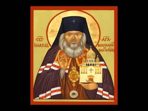 Acatistul Sfantului Ioan Maximovici 19 iunie 2 iulie Ieromonah Leontie Fusa