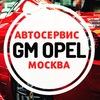 GM OPEL.АВТОСЕРВИС.Москва