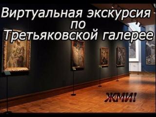 Обзорная видео-экскурсия по Третьяковской галерее