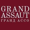 Ассамблея GRAND ASSAUT/ Гранд Ассо