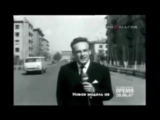 Реклама в ссср. новый автомобиль - запорожец, 1967 год.