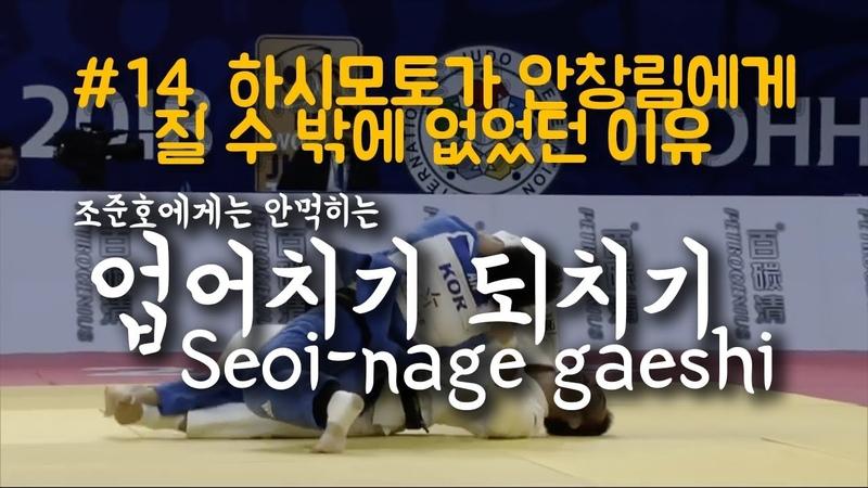 한판TV 하시모토가 안창림에게 질 수 밖에 없었던 이유 업어치기 되치기 Seoi nage gaesh