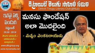 మనసు ఫౌండేషన్ అలా మొదలైంది   Mannam Venkatarayudu speech at DTLC 20 years celebrations   Myra Media