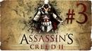 Assassins Creed II ✔ часть 3 Казнь