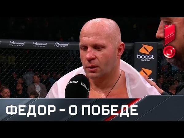 Интервью Федора Емельяненко после победы над Сонненом