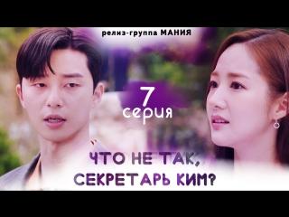 Mania 7/16 720 Что не так, секретарь Ким / What's Wrong With Secretary Kim