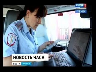 Первый передвижной пункт госуслуг начал работать в Иркутской области