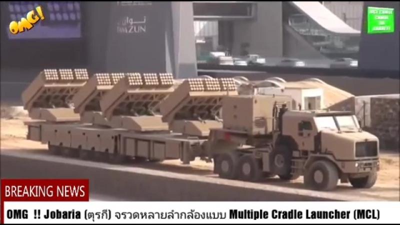 OMG ! Jobaria (ตุรกี) จรวดหลายลำกล้องแบบ Multiple Cradle Launcher (MCL) (2)