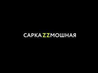 PHARAOH - ДИКО НАПРИМЕР