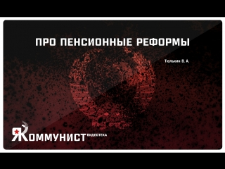 Тюлькин Виктор Аркадьевич о пенсионной реформе